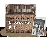 kyou-no-yaの由来